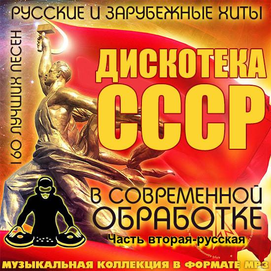Русская дискотека СССР В Современной Обработке.