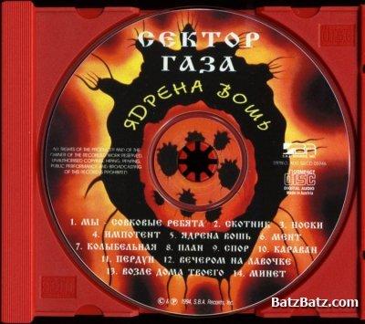 Сектор Газа - Ядрена вошь (1990)