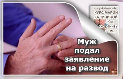 как вернуть мужа подав на развод
